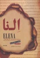 النا (مجموعه داستان های امریکای لاتین)