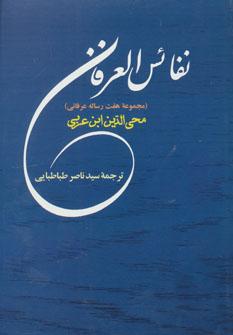 نفائس العرفان (مجموعه 7 رساله عرفانی)،(مجموعه آثار ابن عربی 7)