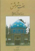 هفت شهر عشق (شامل هفت ابرآگاه فرهنگ والای ایرانی)