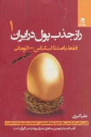 راز جذب پول در ایران 1 (فقط با صد تا اسکناس 1000 تومانی)