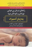 راه های درمان بی خوابی نوزادان و کودکان نوپا به زبان آدمیزاد