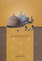درد طلب (احوال و آراء شیخ صفی الدین اردبیلی)