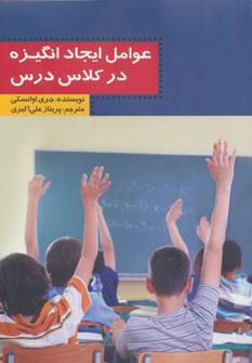 عوامل ایجاد انگیزه در کلاس درس