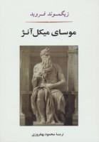 موسای میکل آنژ (روانشناسی14)