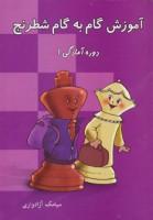 آموزش گام به گام شطرنج (دوره آمادگی 1)
