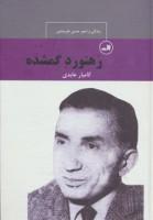 رهنورد گمشده:زندگی و شعر حسن هنرمندی (چهره های شعر معاصر ایران)