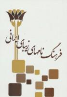 فرهنگ نامهای زیبای ایرانی