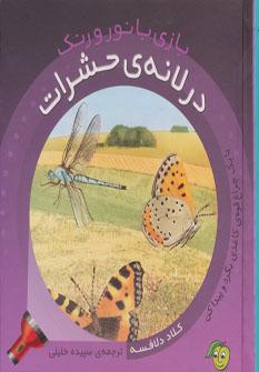در لانه ی حشرات (با یک چراغ قوه ی کاغذی بگرد و پیدا کن)،(بازی با نور و رنگ)،(گلاسه)
