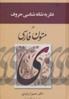 نظریه نشانه شناسی حروف در متون فارسی
