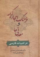 فرهنگ احجار کریمه و معدنی ها در ادبیات فارسی