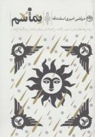 نماشم (بعد/یک هفته بارانی و خیس/آفتاب/آمده از ابر برون/تابنده/بعد گریه/خنده)