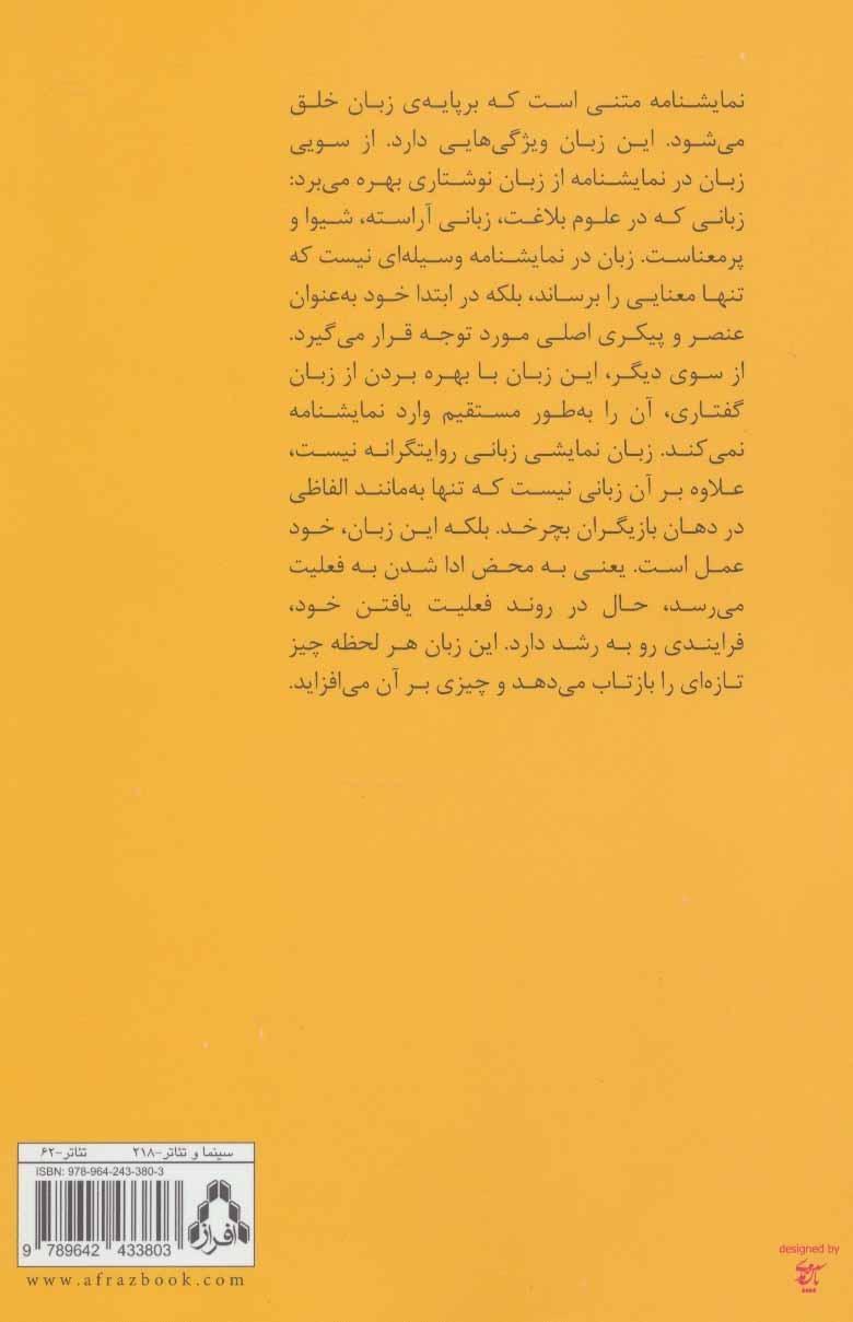 کارکرد و کاربرد زبان در فرایند نمایشنامه نویسی