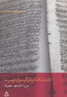 نان و نمک میان گیسوان تهمینه (شعر امروز ایران12)