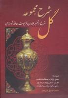 شرح مجموعه گل (شرح و تفسیر دیوان غزلیات حافظ شیرازی)،(باقاب)