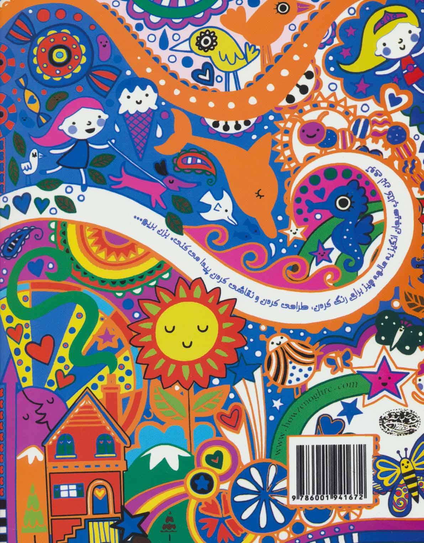 طراحی،نقاشی،رنگ آمیزی (این باحال ترین کتاب رنگ آمیزی دنیاست!می گی نه،نگاه کن!)