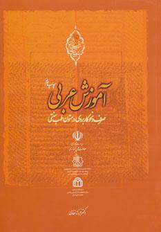 آموزش عربی (صرف و نحو کاربردی در متون طب سنتی)
