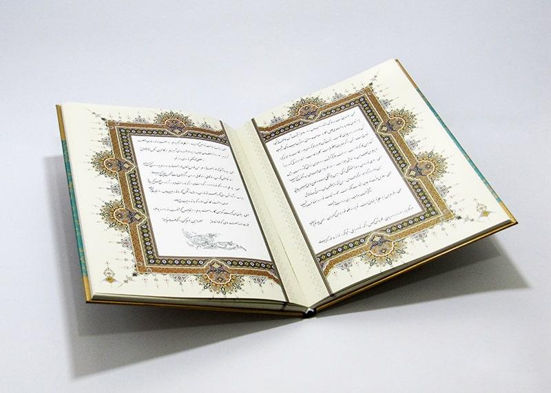 مناجات نامه خواجه عبدالله انصاری (گلاسه،باقاب)