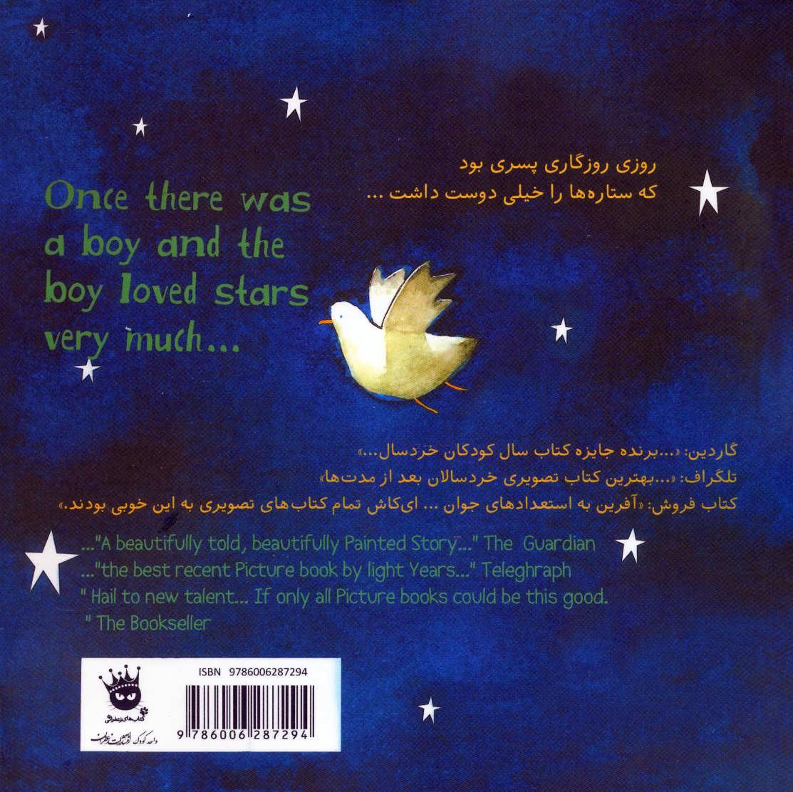 چطوری ستاره بگیریم؟ (دنیای شیرین پسرک 1)،(2زبانه،گلاسه)