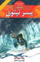 قهرمانان کوه المپ (کتاب دوم:پسر نپتون)