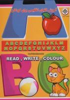 آموزش الفبای انگلیسی برای کودکان (همراه با رنگ آمیزی)