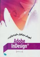 آموزش نرم افزار «این دیزاین»