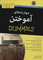 کتاب های دامیز (مهارت های آموختن)