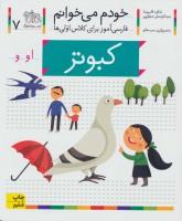 خودم می خوانم 7 (فارسی آموز برای کلاس اولی ها)،(کبوتر)