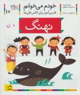 خودم می خوانم10 (فارسی آموز برای کلاس اولی ها)،(نهنگ)