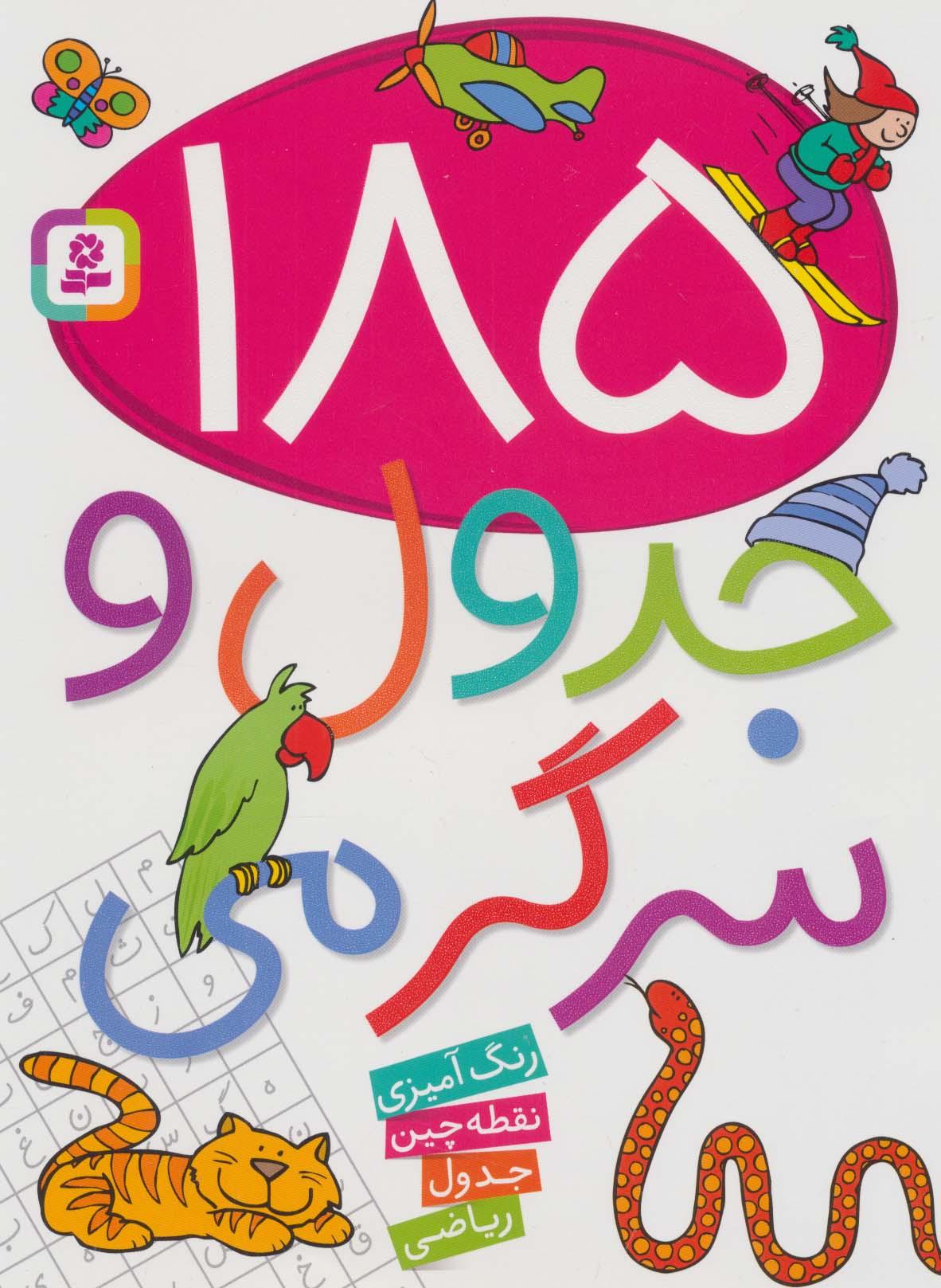 185 جدول و سرگرمی (رنگ آمیزی،نقطه چین،جدول،ریاضی)