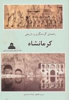 راهنمای گردشگری و تاریخی کرمانشاه (گلاسه)