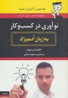 نوآوری در کسب و کار به زبان آدمیزاد