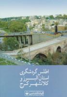 اطلس گردشگری استان البرز و کلانشهر کرج کد 549 (گلاسه)