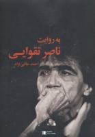به روایت ناصر تقوایی (مطالعات سینمایی)
