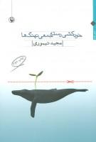 خودکشی دسته جمعی نهنگ ها