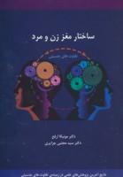 ساختار مغز زن و مرد (تفاوت های جنسیتی)