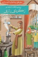 سفرهای پرماجرای داری و ناری 2 (دیداری شگفت با محمد بن زکریای رازی)