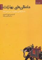 داستان های بهارات (کتاب اول:داستان هایی معنوی از سرزمین هند)