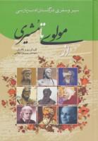 از مولوی تا مشیری (سیر و سفری در گلستان ادب پارسی)