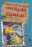 دفترچه خاطرات چارلی کوچولو12 (آشیانه ی شاهین)