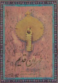 گذری بر طهران قدیم (2زبانه،گلاسه،باقاب)