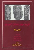 تاریخ جهان باستان کمبریج (هیتی ها)