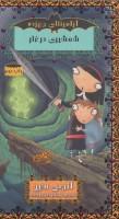 آرامینتای جن زده 2 (شمشیری در غار)