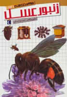 شگفتی های جهان (زنبور عسل)