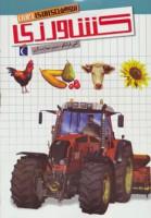 شگفتی های جهان (کشاورزی)