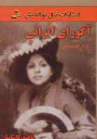 آگورای ایرانی (هزار گونه سخن)