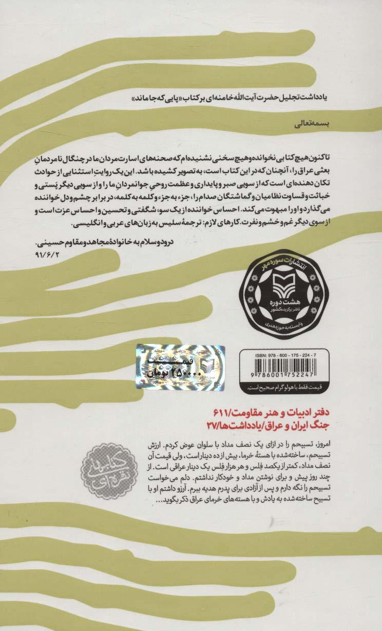 پایی که جا ماند (یادداشت های روزانه سیدناصر حسینی پور از زندان های مخفی عراق)