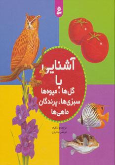 مجموعه آشنایی با گل ها،میوه ها،سبزی ها،پرندگان،ماهی ها
