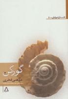 گورکن (داستان امروز ایران40)