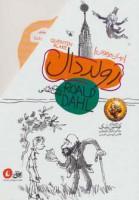 مجموعه رولد دال (4جلدی،باقاب)