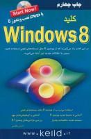 کلید ویندوز 8،همراه با دی وی دی نصب